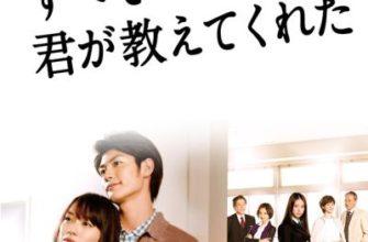 7qyobf 335x220 - Ты научил меня важным вещам ✦ 2011 ✦ Япония