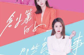B5NN5 4f 335x220 - Арка жизни ✦ 2021 ✦ Тайвань