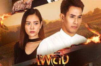 Wq7Vm 4f 1 335x220 - Таинственное пламя ✦ 2021 ✦ Таиланд