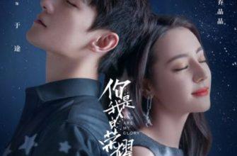 jJVmO 4f 335x220 - Ты моя слава ✦ 2021 ✦ Китай