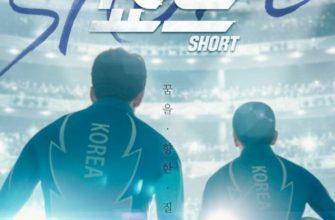 x1000 1 2 335x220 - Шорт-трек ✦ 2018 ✦ Корея Южная