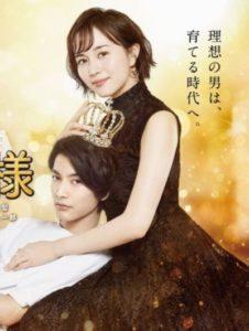 Prince of Push 226x300 - Принц её мечты ✦ 2021 ✦ Япония