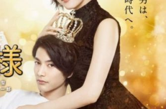 Prince of Push 335x220 - Принц её мечты ✦ 2021 ✦ Япония