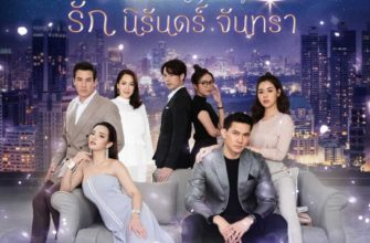 r11vp 4f 335x220 - Бессмертная любовь ✦ 2021 ✦ Таиланд