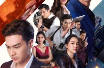 vZ6eB 4f 335x220 - Сущность преступления ✦ 2021 ✦ Таиланд