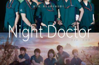 wNgOk 4f 335x220 - Ночной доктор ✦ 2021 ✦ Япония