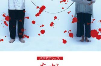 wQWOk 4f 335x220 - Мы просто не в разводе ✦ 2021 ✦ Япония