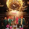 1301710 100x100 - Слуга. Правдивая история Пан-джа ✦ 2011 ✦ Корея Южная