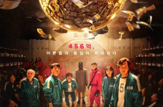 1301710 335x220 - Игра в кальмара ✦ 2021 ✦ Корея Южная