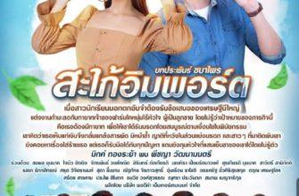 6od4gf 335x220 - Невестка-чужестранка ✦ 2020 ✦ Таиланд