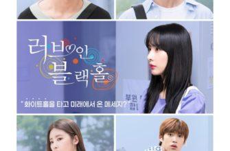BLr41 4f 335x220 - Любовь в черной дыре ✦ 2021 ✦ Корея Южная