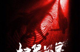 BNOO7 4f 335x220 - Преступление ✦ 2021 ✦ Китай