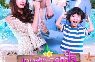 ZeNQ7 4f 335x220 - Остров любви ✦ 2021 ✦ Таиланд
