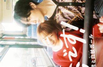 EWlmO 4f 335x220 - Это любовь: Хулиган и девушка с белой тростью ✦ 2021 ✦ Япония