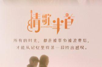 Eykx0 4f 335x220 - Прерванная песня ✦ 2020 ✦ Китай
