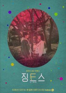 Jinx 213x300 - Джинкс ✦ 2021 ✦ Корея Южная