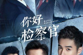 RLvjg 4f 335x220 - Привет, прокурор ✦ 2021 ✦ Китай