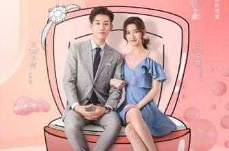 XxXNq 4f 335x220 - Как только мы поженимся ✦ 2021 ✦ Китай