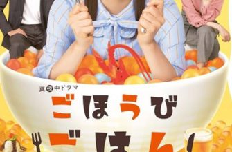 gohobi gohan 335x220 - Рис в награду ✦ 2021 ✦ Япония