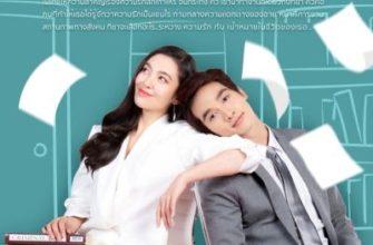 p13qB 4f 335x220 - Любовь любит риск ✦ 2021 ✦ Таиланд