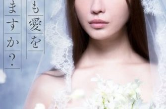 soredemo ai o chikaimasu ka 335x220 - Будешь ли ты по-прежнему клясться мне в вечной любви? ✦ 2021 ✦ Япония